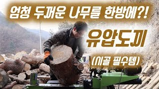 [유압도끼] 시골 필수템 - 엄청 두꺼운 나무 한번에 박살