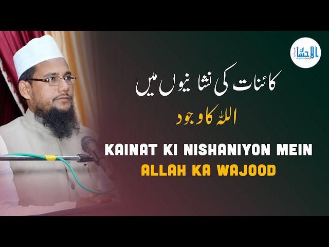 Kainat Ki Nishaniyon Mein Allah Ka Wojud | Naqibus Sufia Mufti Kitabuddin Rizvi