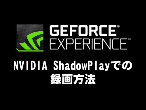 GeForce Experience の NVIDIA ShadowPlay で録画する方法