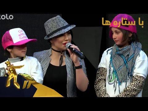 با ستاره ها - فصل دوازدهم ستاره افغان - قسمت 31 - 32