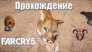 Far Cry 5  - Прохождение #27➤ Кис-кис, Персик! Поймать Рагнара Ужасного.