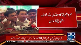 Election 2018   Hamza Shahbaz Announce To Hold Protest Against Rigging    24 News HD