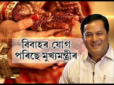 Assam CM Sarbananda Sonowal Marriage