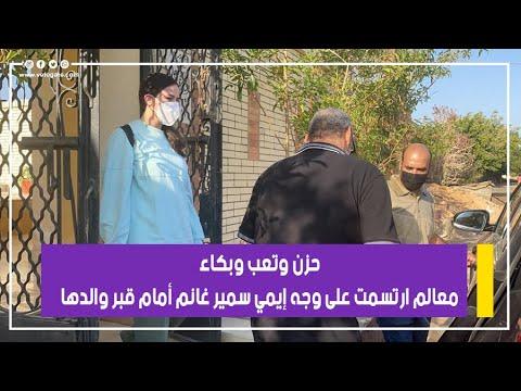 حزن وتعب وبكاء.. معالم ارتسمت على وجه إيمي سمير غانم أمام قبر والدها