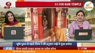 PM Modi performs Darshan and Pooja of Bhagwan Shree Ramlala Virajman at Shree Ram Janmabhoomi
