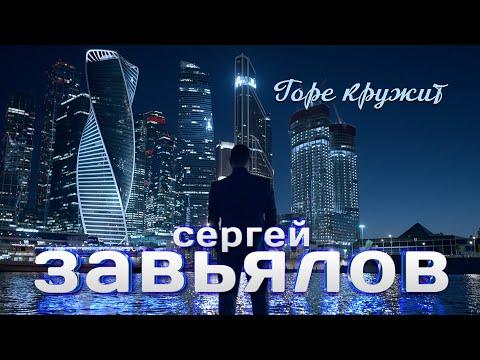 Сергей Завьялов Горе кружит