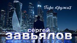 Сергей Завьялов  NEW Горе кружит