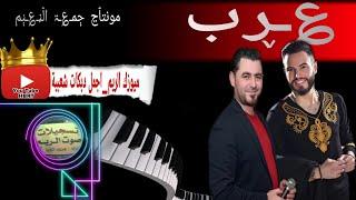 الفنان نادر الحسين مع عازف الاورك علاء جوهر دبكة عرب // Dabket 3arab