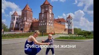 Достопримечательности Беларуси в караван-пробеге(, 2016-05-16T20:18:27.000Z)