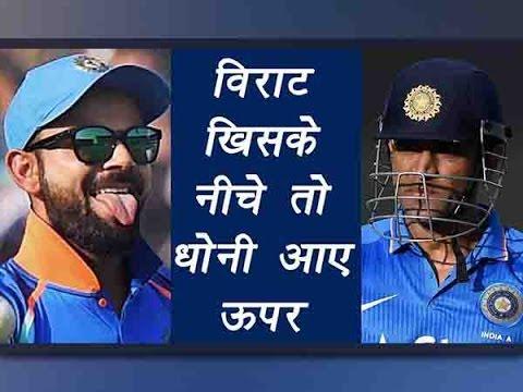 Virat Kohli slips, MS Dhoni rises in ICC ODI rankings   वनइंडिया हिन्दी