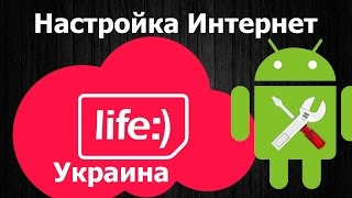Настройки интернета Life :) Украина на Андроид(, 2014-11-10T22:08:58.000Z)