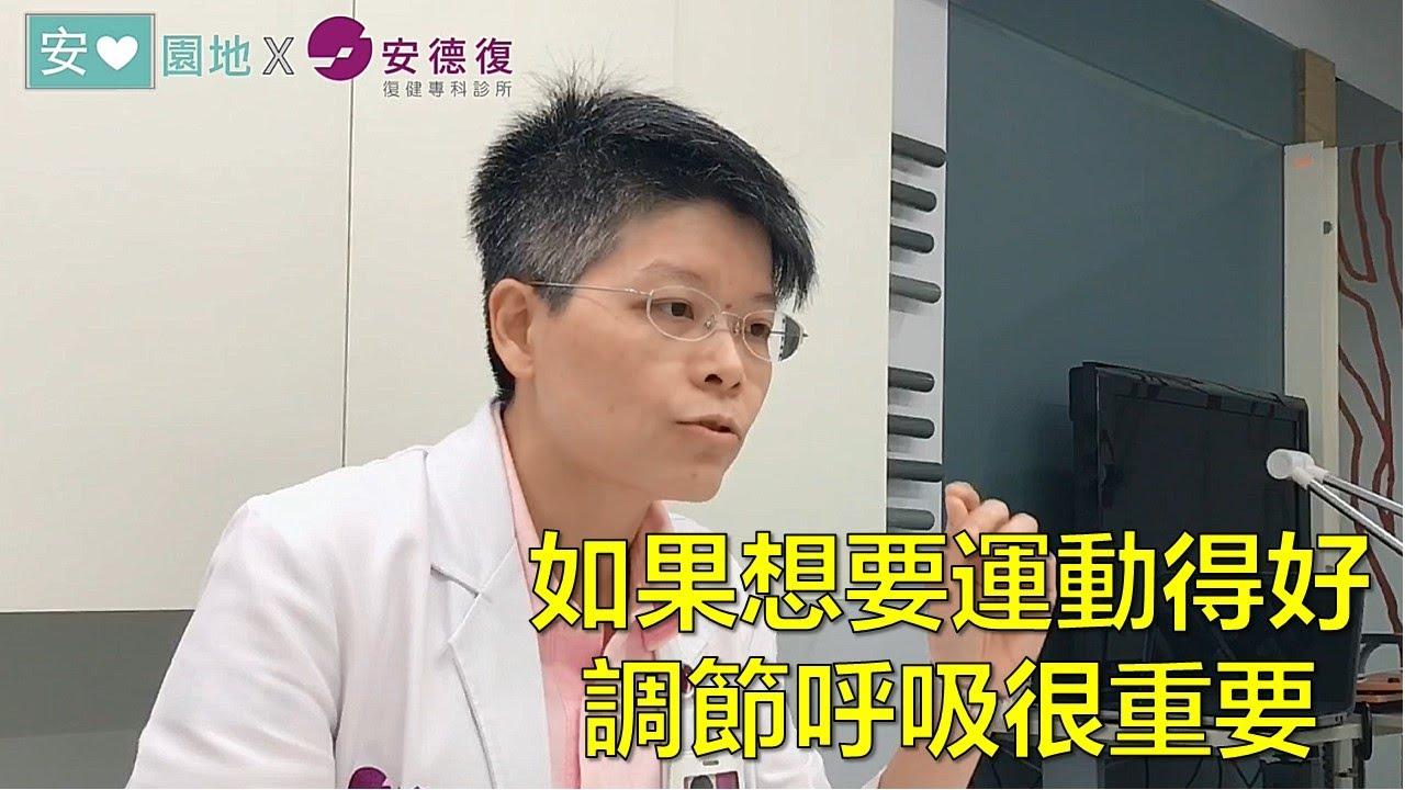 【中風復健】運動憋氣喘吁吁??治療師告訴你呼吸的重要性
