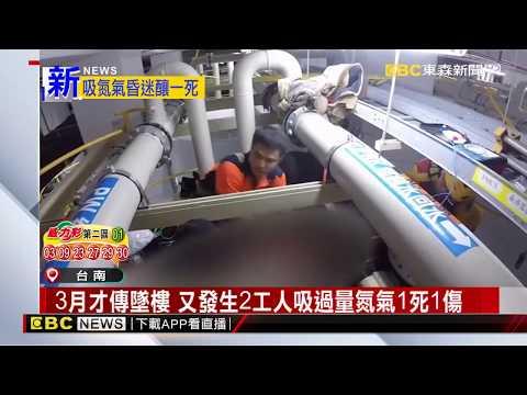 南科台積電18廠工安意外 1死1傷 停工兩周調查