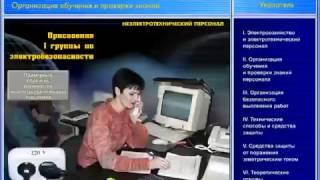 02 Организация обучения и проверки знаний