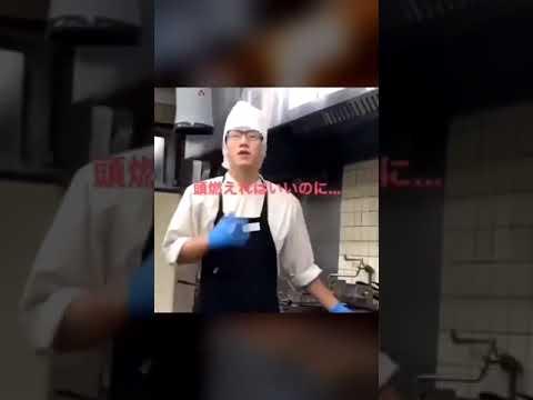 激裏TV・バーミヤン調理中の火でタバコを吸うバイトテロ動画が炎上
