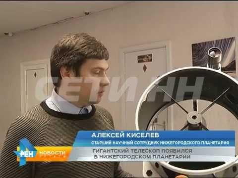 Уникальный телескоп-гигант появился в Нижнем Новгороде