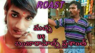 Aggi Petti Macha vs Banjara Hills Prashanth New Roast