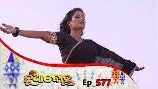 Nua Bohu | Full Ep 577 | 23rd May 2019 | Odia Serial – TarangTV