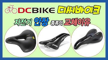 [디씨바이크] 자전거안장 종류와 교체이유