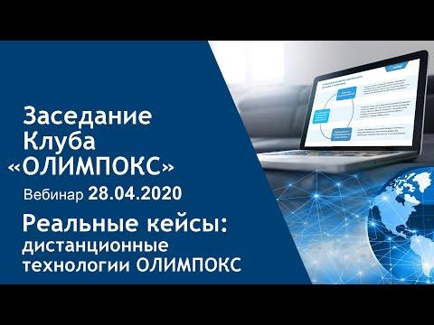 Дистанционные технологии ОЛИМПОКС.