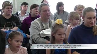 В Кирсанове прошел муниципальный этап 5-го конкурса ''Искорки Тамбовщины''