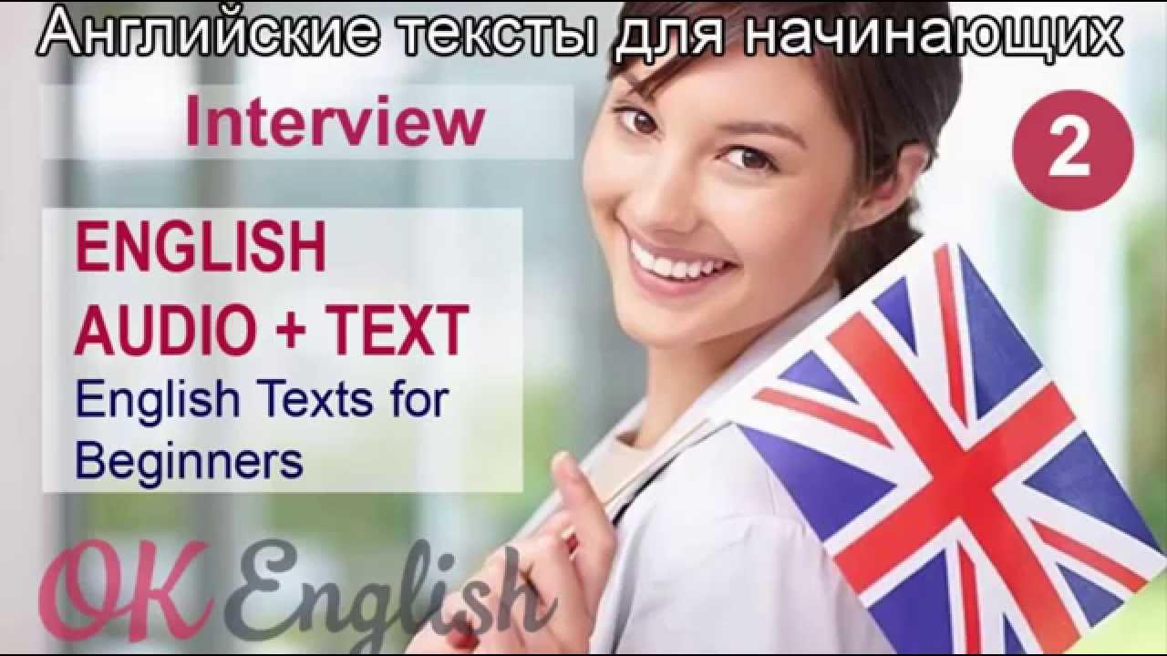 английский язык самоучитель аудио уроки