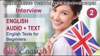 2. Interview. Текст на английском с аудио