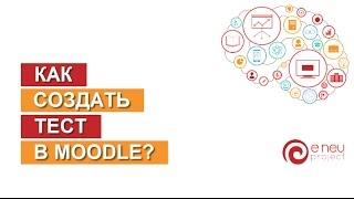 Как создать тест в Moodle?