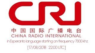 CRI in Esperanto language starting on frequency 7300 khz [17/08/2018 | 22:00 UTC]