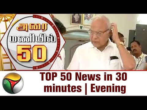 Top 50 News in 30 Minutes | Evening | 15/12/17 | Puthiya Thalaimurai TV