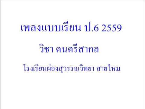 เพลงแบบเรียน ป.6 (2559) วิชาดนตรีสากล By ครูปอ อธิวัฒน์