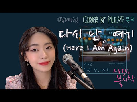 [MueVE 뮤브] 다시 난, 여기 - 백예린 (Here I Am Again - Yerin Baek) Cover (사랑의불시착 Ost)
