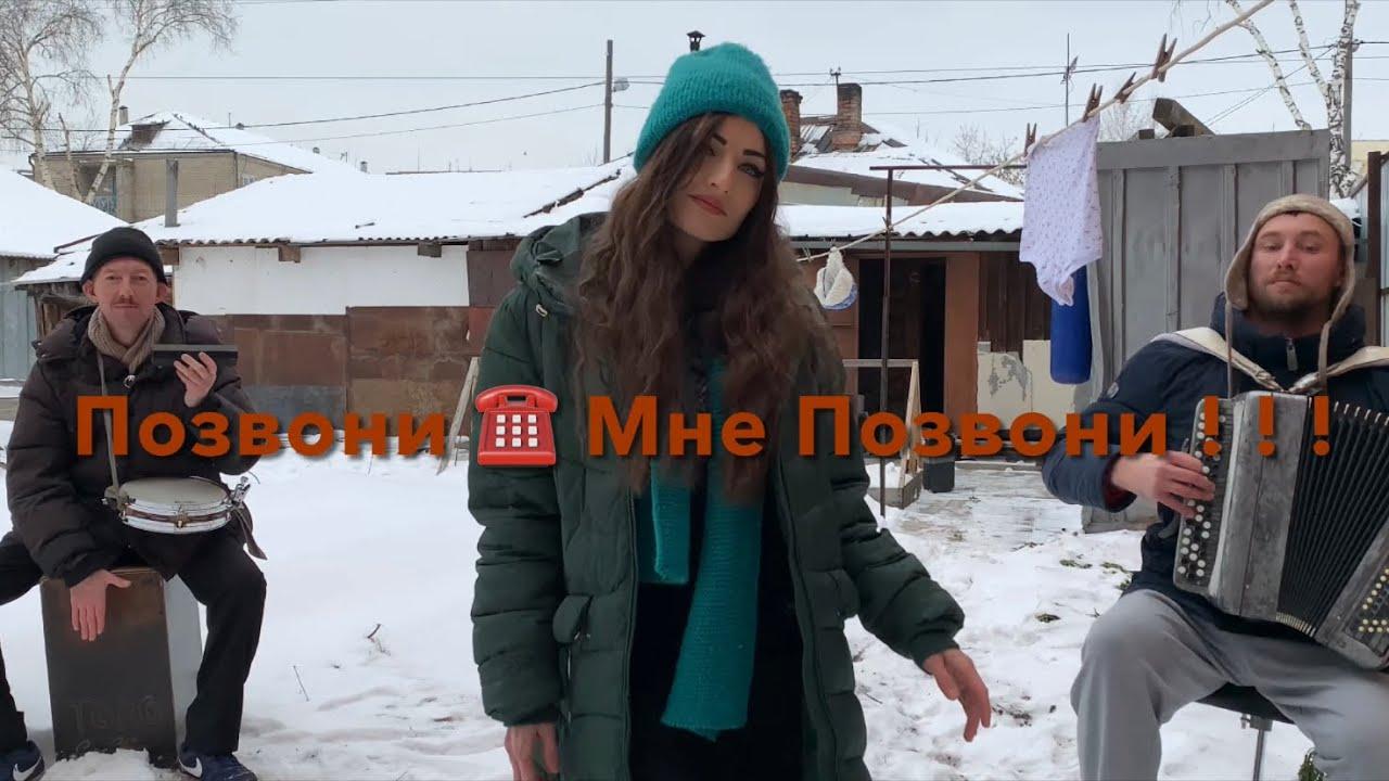 ♫ ♫ БОЖЕ КАК  ПОЁТ ЭТА ДЕВУШКА .. Аж мурашки по коже.Яна Гореликова - ПОЗВОНИ МНЕ ПОЗВОНИ ! ! !