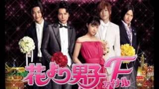F4 ~ Hana Yori Dango - Free Soundtrack Download!