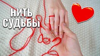 Как найти настоящую любовь. Красная нить судьбы