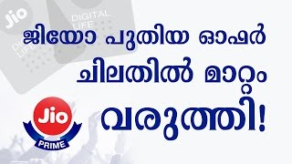 vuclip JIO Prime and Nonprime ആദ്യം പറഞ്ഞതിൽ വരുത്തിയ മാറ്റം [Malayalam Tech]