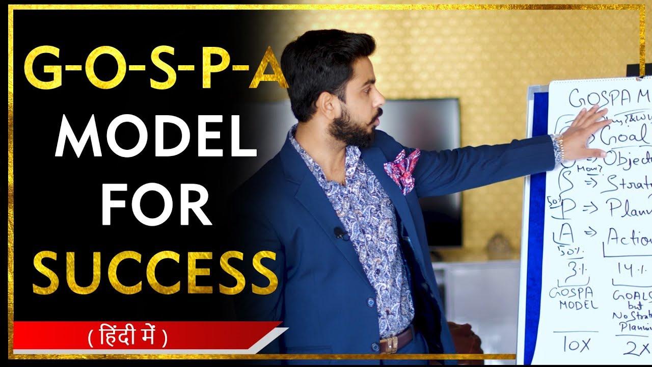 लक्ष्य हासिल करने का फार्मूला | Smart Goal Setting | GOSPA Model for Success | Business