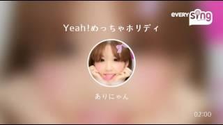 Singer : ありにゃん Title : Yeah!めっちゃホリディ すんごい久しぶり...