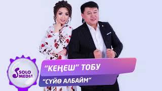 Кенеш тобу - Суйо албайм / Жаны ыр 2020