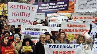 Всероссийский митинг обманутых дольщиков в Москве / LIVE 25.08.18