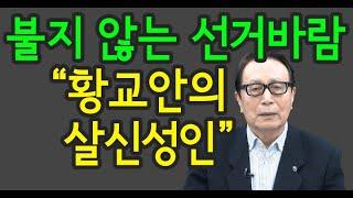 """불지 않는 선거바람 """"황교안 살신성인"""" / [박찬종TV]"""