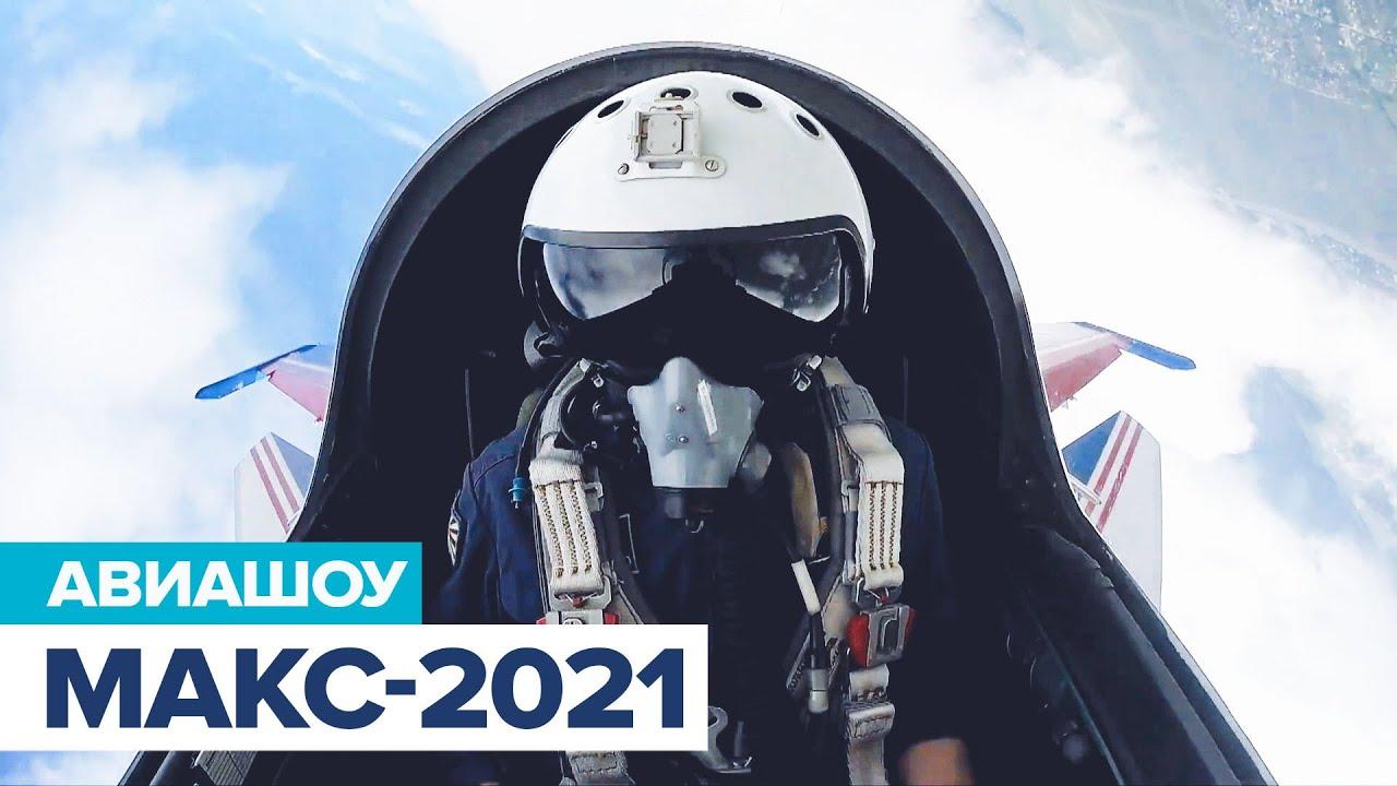 Увидеть первым: авиакосмический салон МАКС-2021
