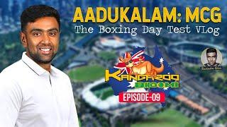 Aadukalam: MCG | Boxing Day Test | Melbourne | Vlog | Kangaroo Bhoomi | R Ashwin | E9