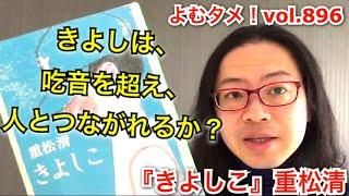 『きよしこ』重松清 ご購入はコチラ→https://goo.gl/NcM4QM 【チャンネ...