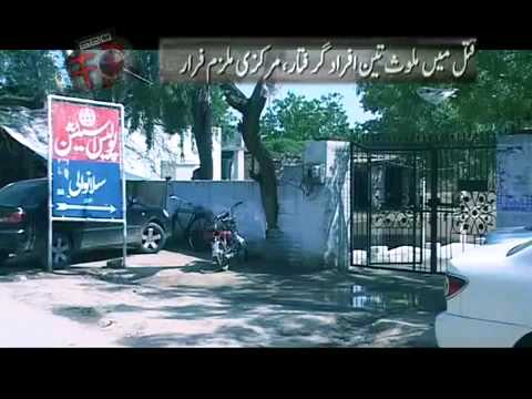 geo sargodha Lover killed by beloved's lover