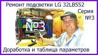 Ta'mirlash orqa TV LG 32LB552. Ketma-Ket № 3. Va yorqinligi va kontrasti LEDs ta'sir qiladi.