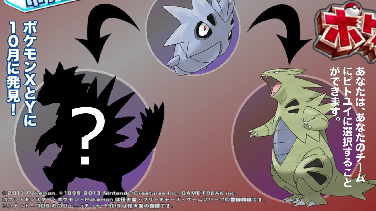 Image result for 1.) Pokémon X and Y (2013)