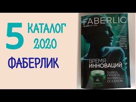 НОВЫЙ 5-тый КАТАЛОГ ФАБЕРЛИК 2020 года