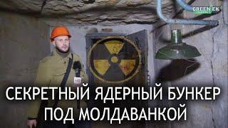 Секретний Ядерний Бункер під Молдаванкою №1. Одеські катакомби. Україна, Одеса, Молдаванка.