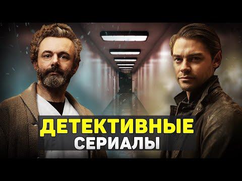 Детективы сериал лучшие